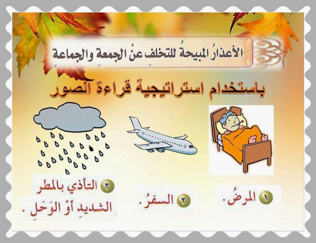 نتيجة بحث الصور عن صلاة اهل الاعذار Arabic Calligraphy Calligraphy Save