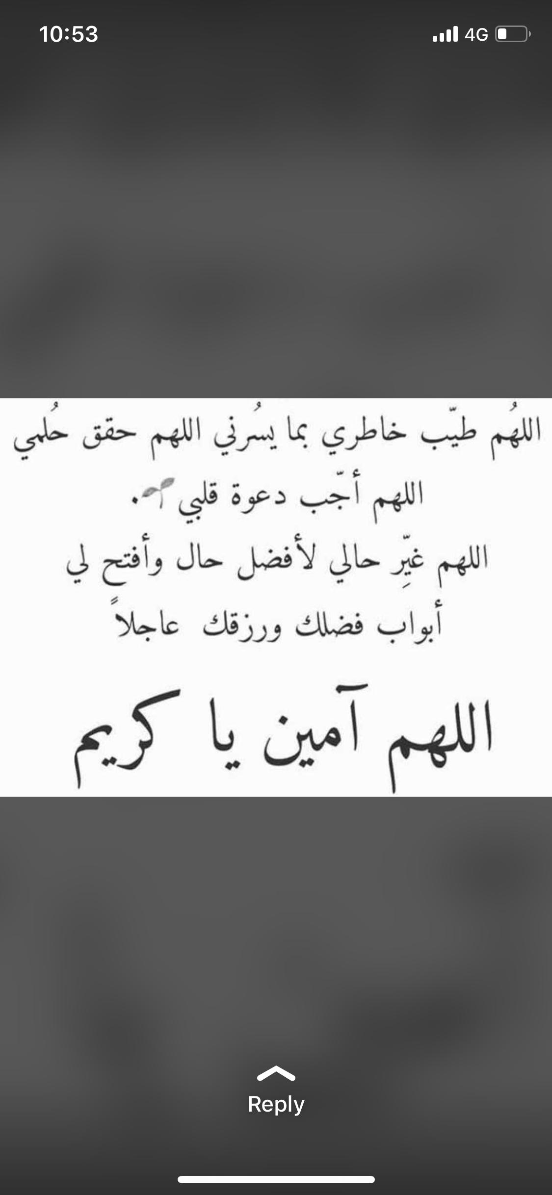 Pin By Ran Saleh On أدعية جميلة Arabic Calligraphy Calligraphy