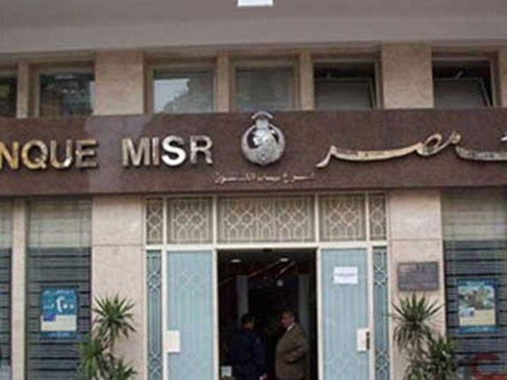 بنك مصر يطلق كارت Vip بالتعاون مع ماستر كارد الشهر الجاري كتبت منال المصري قالت مصادر في بنك مصر إن البنك يعتزم إصدار Outdoor Decor Egypt Today Home Decor