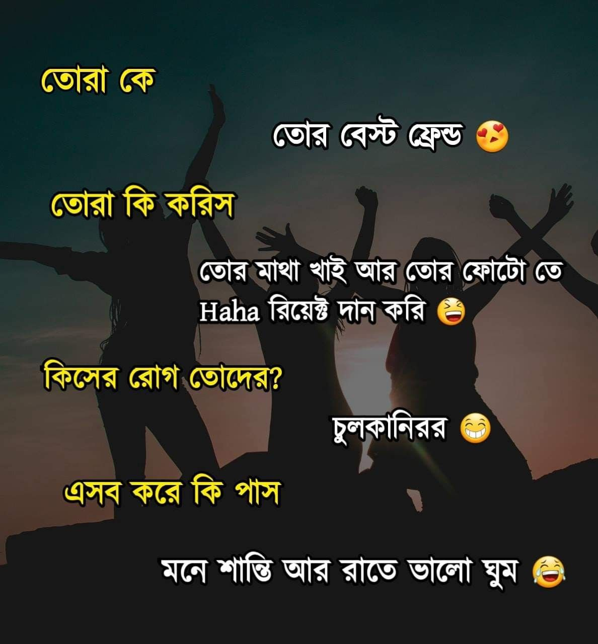 Emotional Quotes On Friendship In Bengali