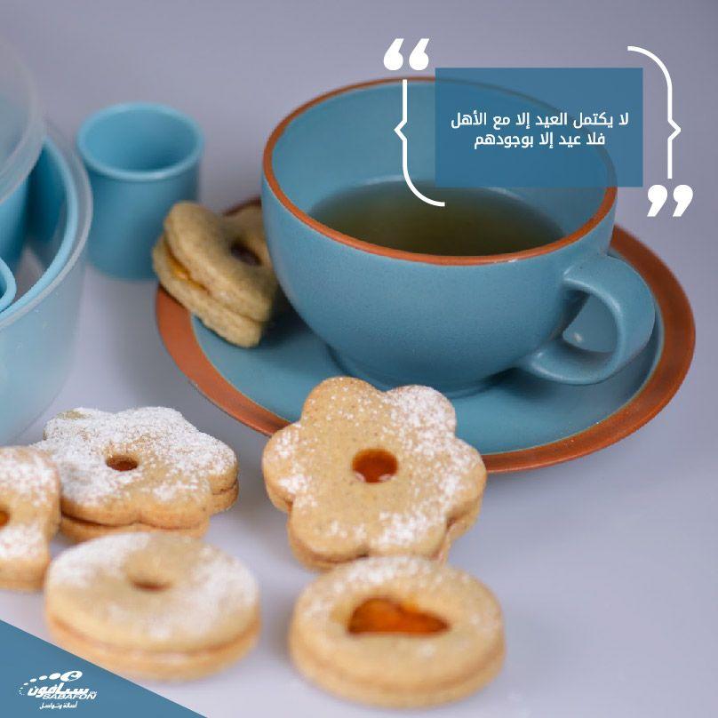 لا يكتمل العيد إلا مع الأهل فلا عيد إلا بوجودهم حقيقة Food Desserts Love Quotes