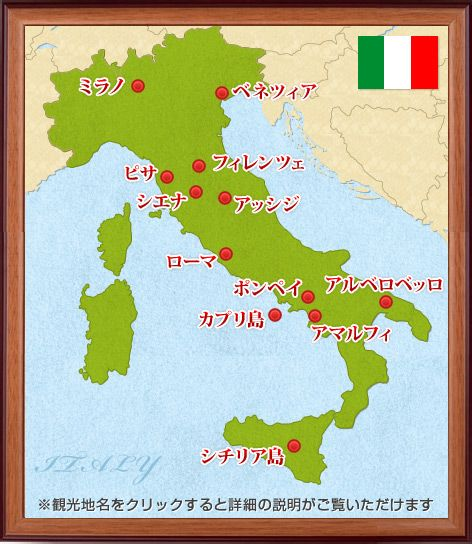 Map of Italy. I want to visit there.