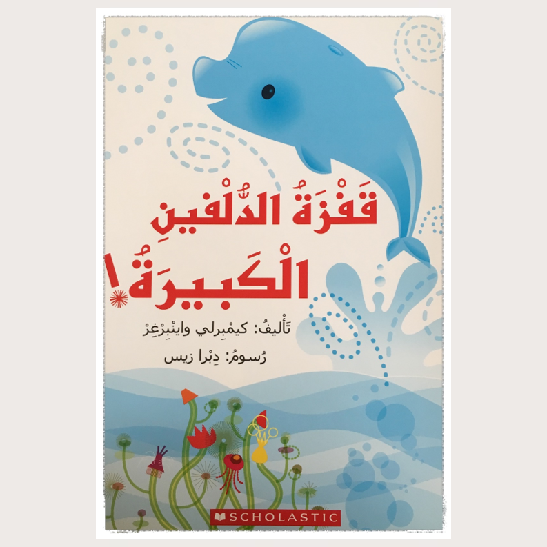 Dolphin S Big Leap قفزة الدلفين الكبيرة Maktabatee Early Readers Books Animal Books Childrens Stories