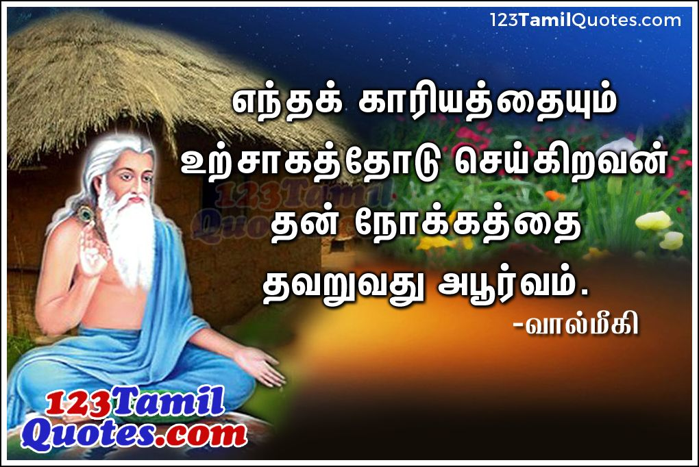 valmiki-tamil-inspiring-words-quotes-picture-whatsapp-good-morning ...