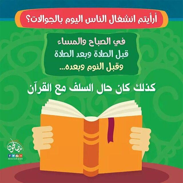 Pin By Om Yamen On القرآن حياة Islam Playbill