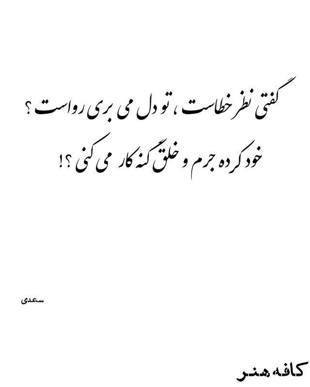 سعدی از دوستی که دارم و غیرت که می برم خشم آیدم که چشم به اغیار می کنی گفتی نظر خطاست تو د Persian Quotes Persian Poem Calligraphy Farsi Quotes