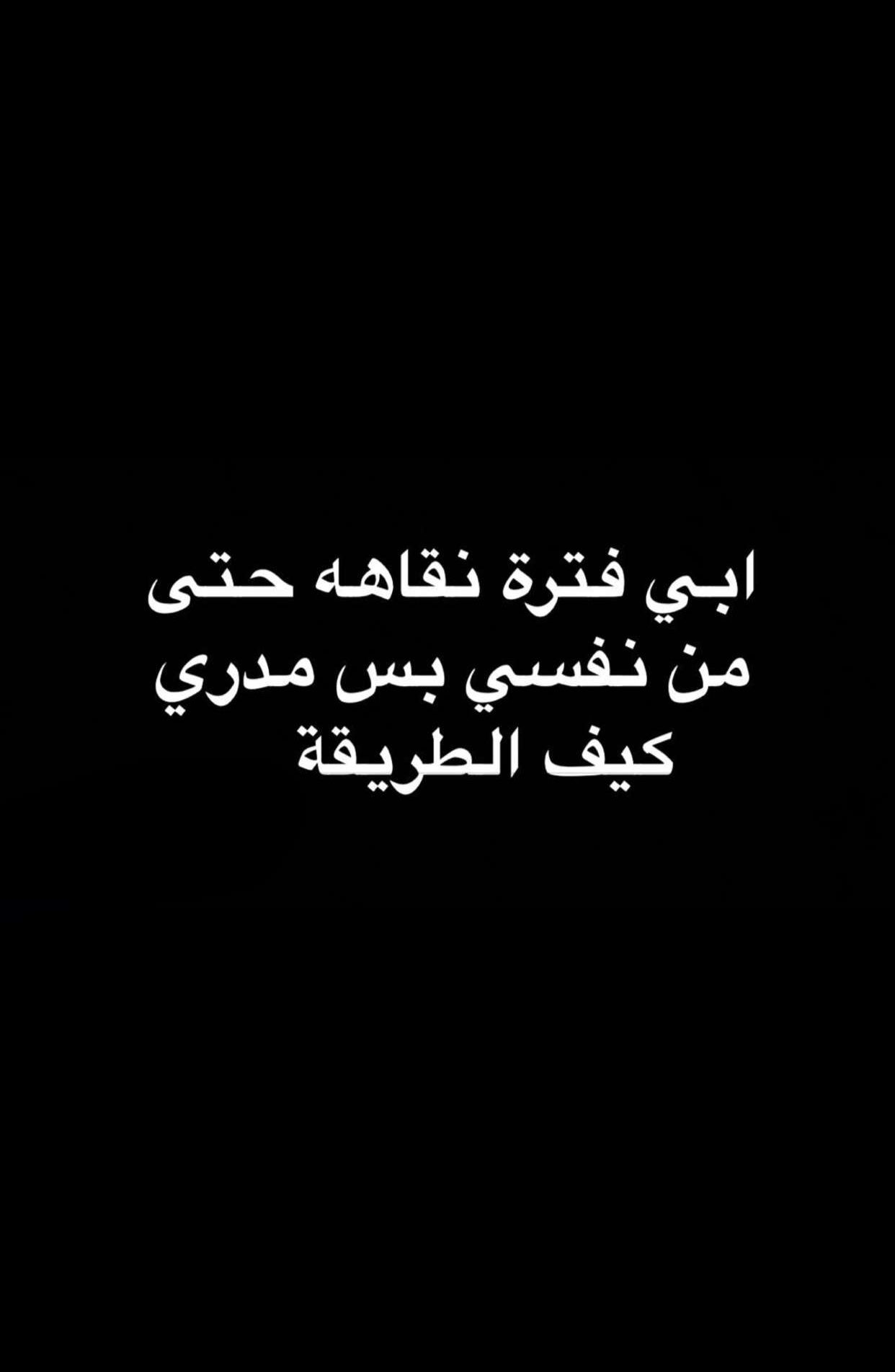 Pin By Lein On Quotation Funny Arabic Quotes Funny Quotes Snapchat Quotes