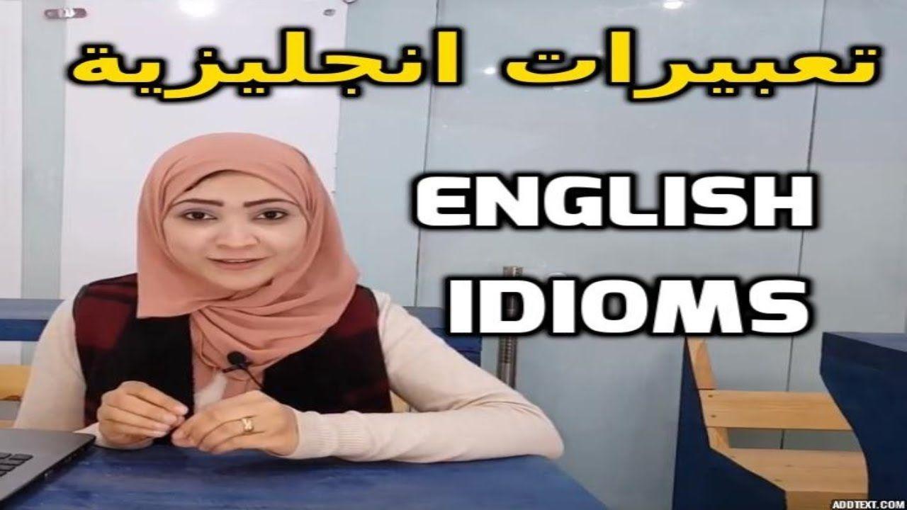 تعلم الإنجليزية تعبيرات انجليزية English Idioms Idiom Examples Idiomatic Expressions English Idioms