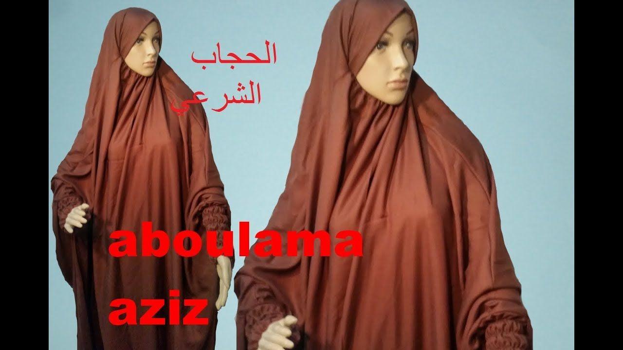 الحلقة 34 تفصيل وخياطة العبايات او الحجاب الشرعي The Hijab Youtube Make It Yourself