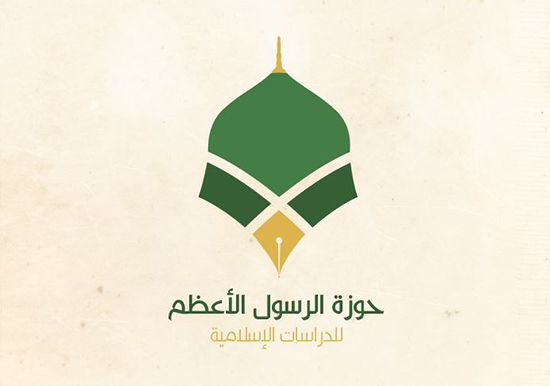 Hawzat AlRasoul Logo | Logo | Pinterest | Logos and Islamic