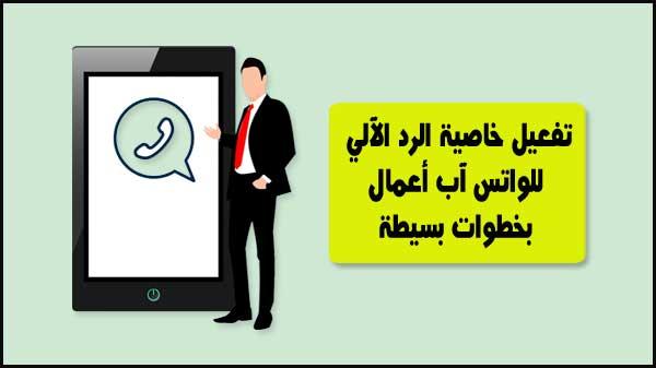 مما لا شك فيه أن العديد من الأشخاص اليوم يعتمدون على تطبيق الواتس اب للأعمال في جزء كبير من أعمالهم الآن تستطيع تفعيل خا Tech Company Logos Company Logo Phone