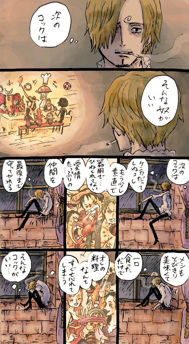 からお on twitter one piece anime one piece pictures one piece comic