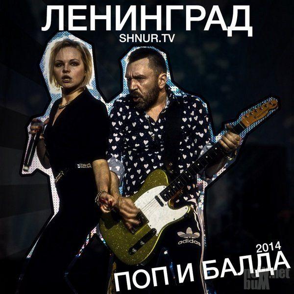 Ленинград новые песни скачать бесплатно mp3