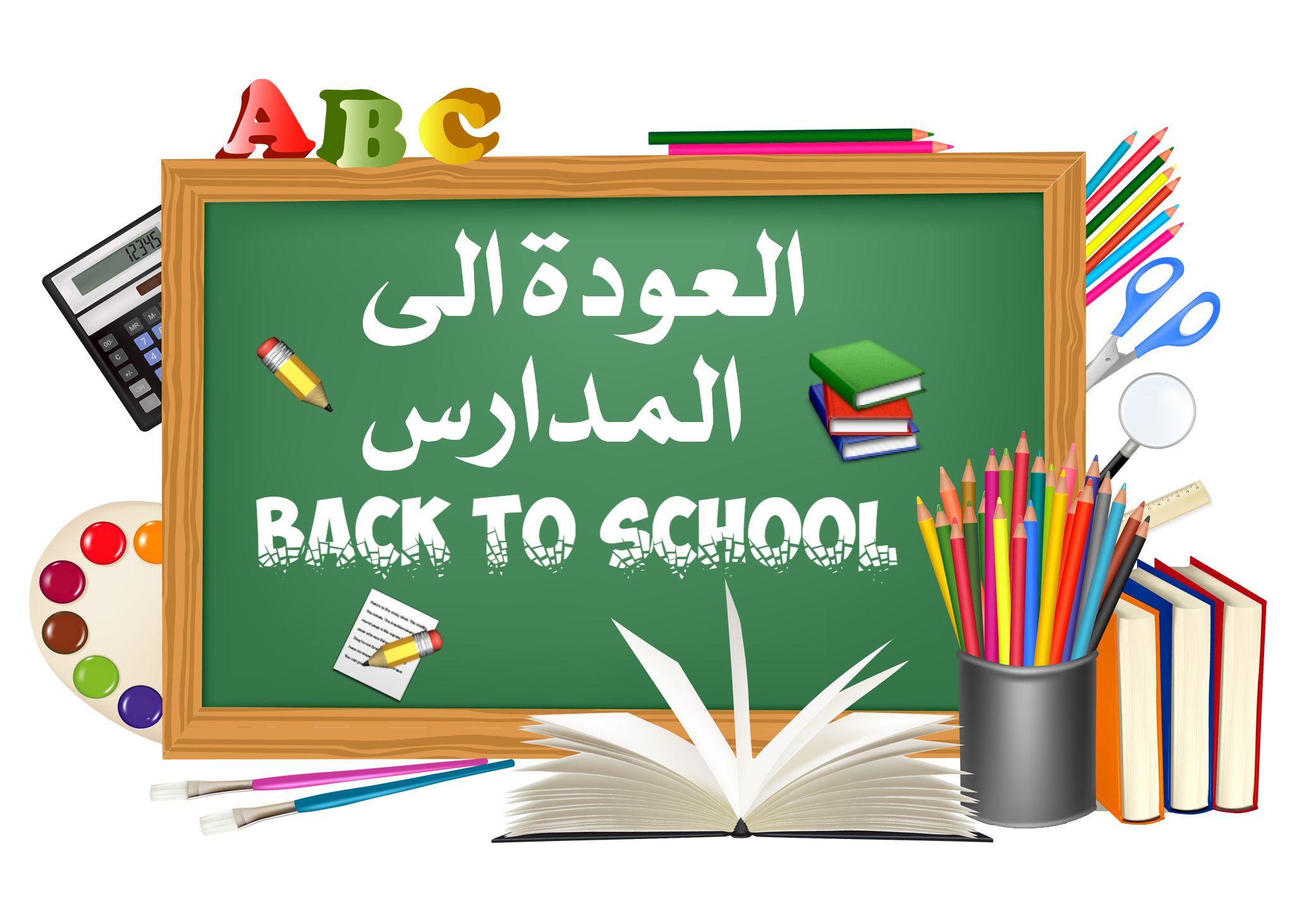 غدا بداية العام الدراسي الجديد 1437 1438 نتمنى لكم عاما مليئا بالعطاء والإنجازات بداية سعيدة I Can Statements Learning Targets Kindergarten Learning