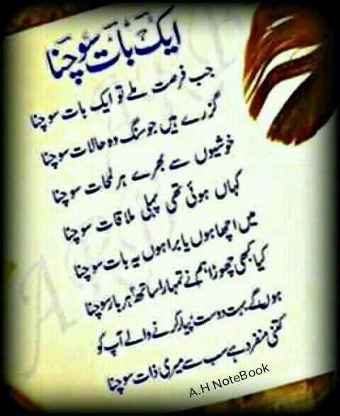 Pin by lisma khan on sab