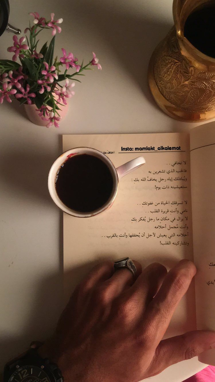 Pin By Ashraf Salloum On صور مسروقة Sweet Words Coffee Quotes Arabic Quotes