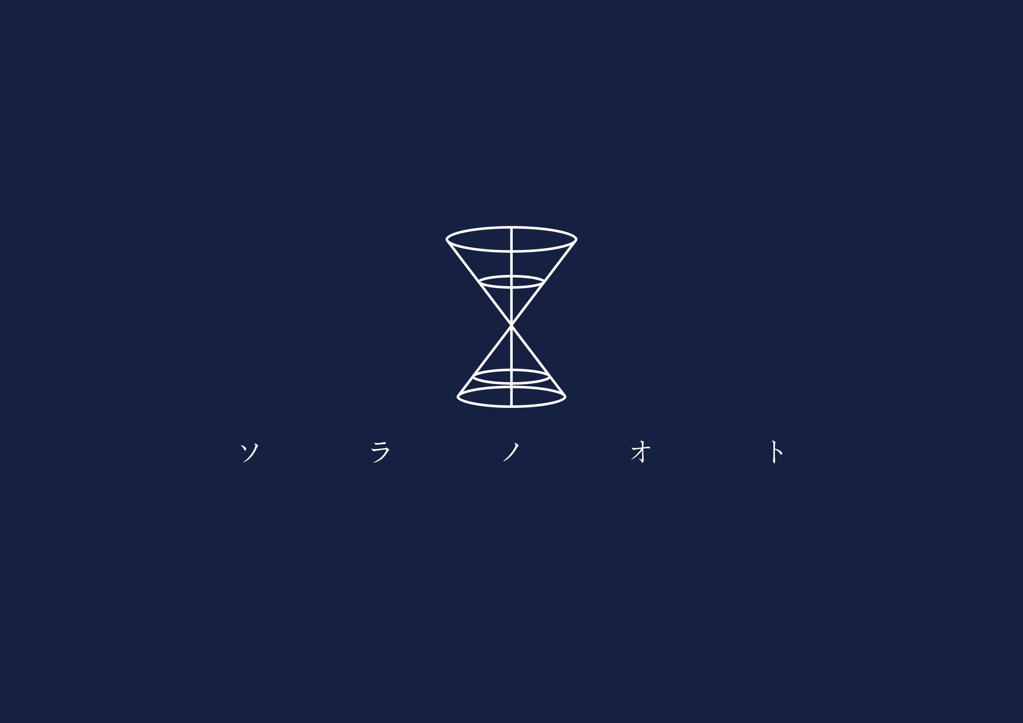 ソラノオト | TOKAK
