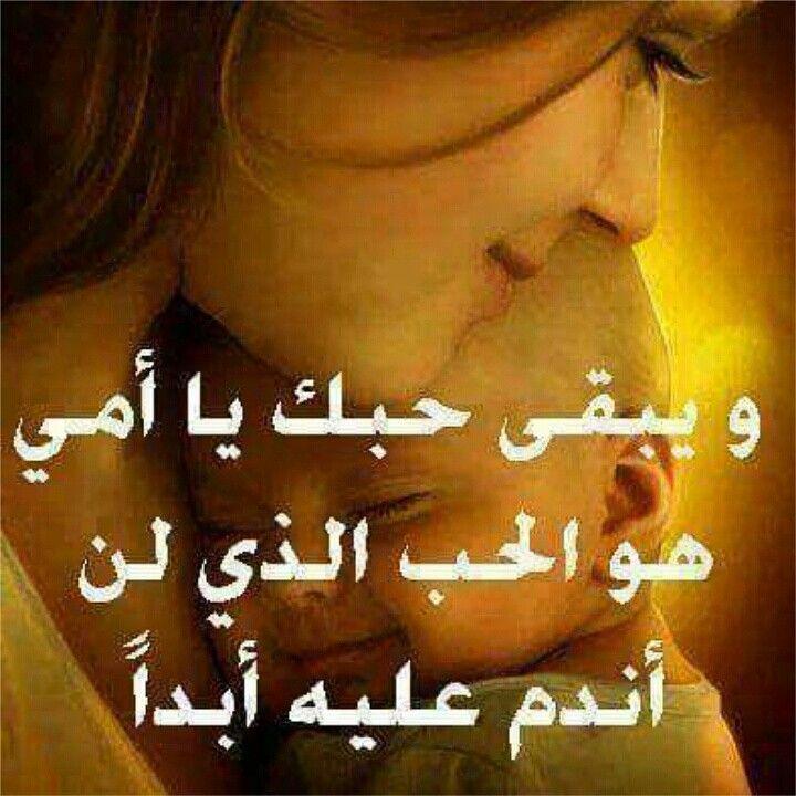 حب اﻷم الحب حب اﻷم اﻷبناء العائلة السعادة المحبة اﻹحترام السند الثقة الحنان اﻷمان دنيا امرأة Mom And Dad Words Arabic English Quotes