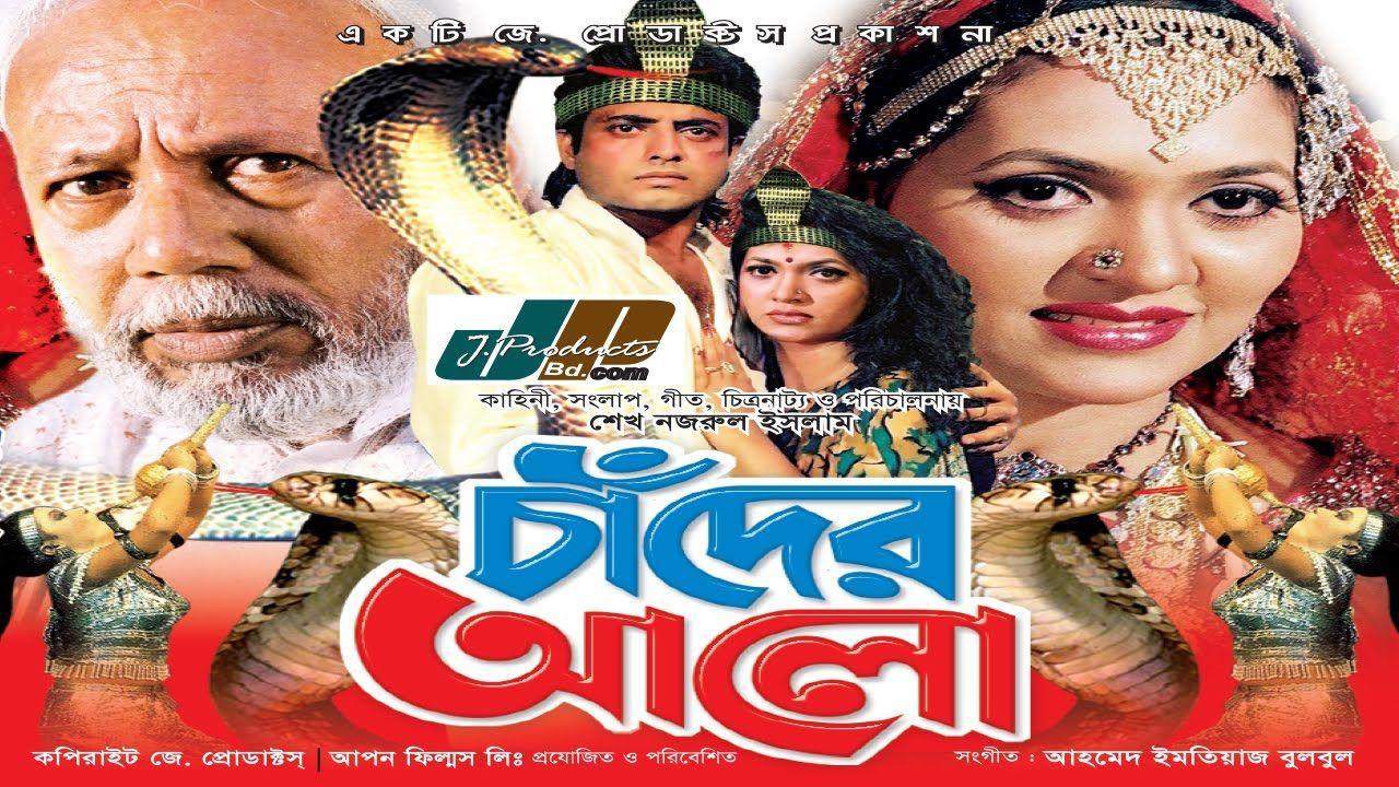 torrent download bengali movie kadambari