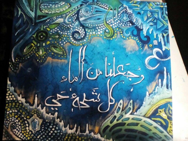 وجعلنا من الماء كل شيء حي Painting Art Calligraphy
