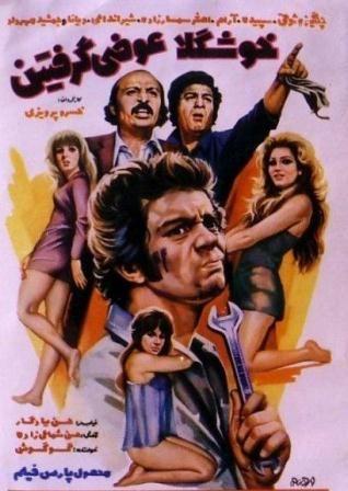 پوسترهای فیلم های سینمایی قدیمی قبل از انقلاب دانلود کتاب Iranian Actors Vintage Movies Comic Art Community