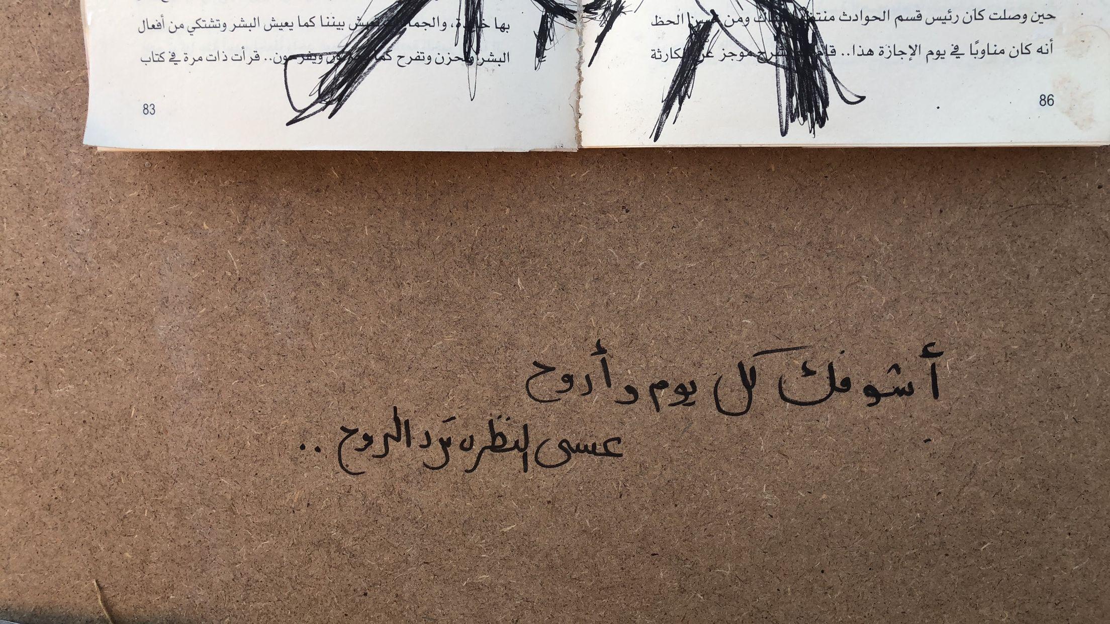 وما دام النظر مسموح أشوفك كل يوم واروح عسى النظره ترد الروح محمد عبده Arabic Tattoo Quotes Arabic Quotes Tattoo Quotes
