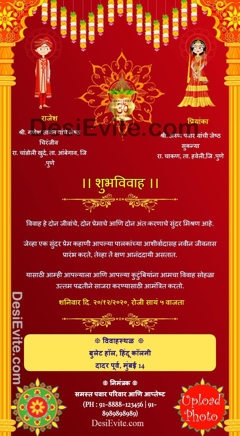 Marathi Wedding Invitation Card In 2020 Indian Wedding Invitation Cards Invitation Card Maker Engagement Invitation Card Maker