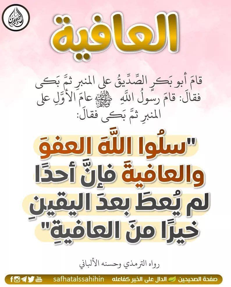 Pin By مقتطفات دينيه آيات قرآنية On كلمات تريح القلب Islamic Inspirational Quotes Islamic Quotes Salaah