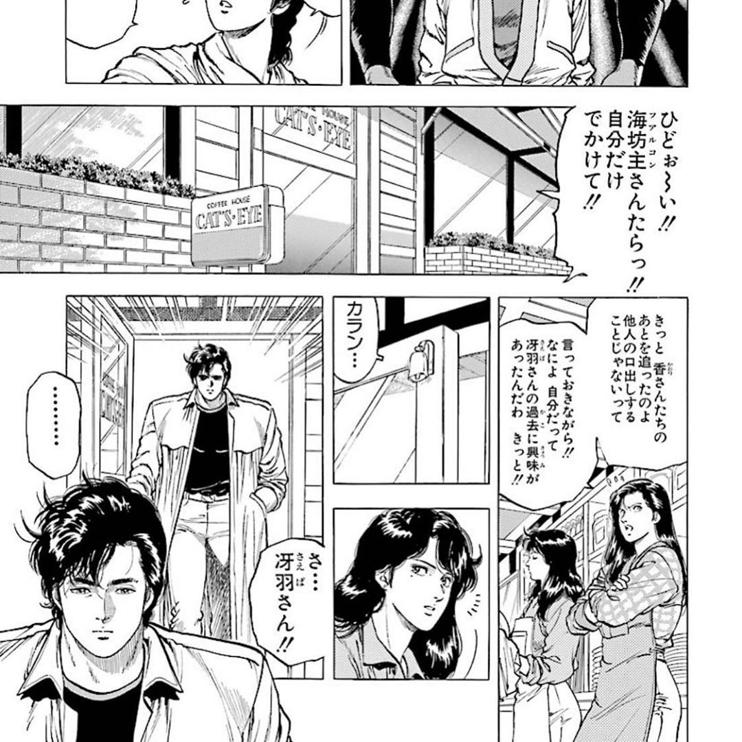 次 小説 シティー ハンター 二