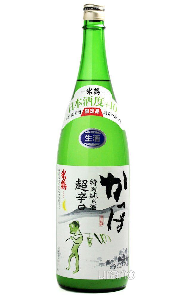 Yonetsuru Kappa Tokubetsu Junmai / sake / 米鶴 かっぱ 特別純米 超辛口