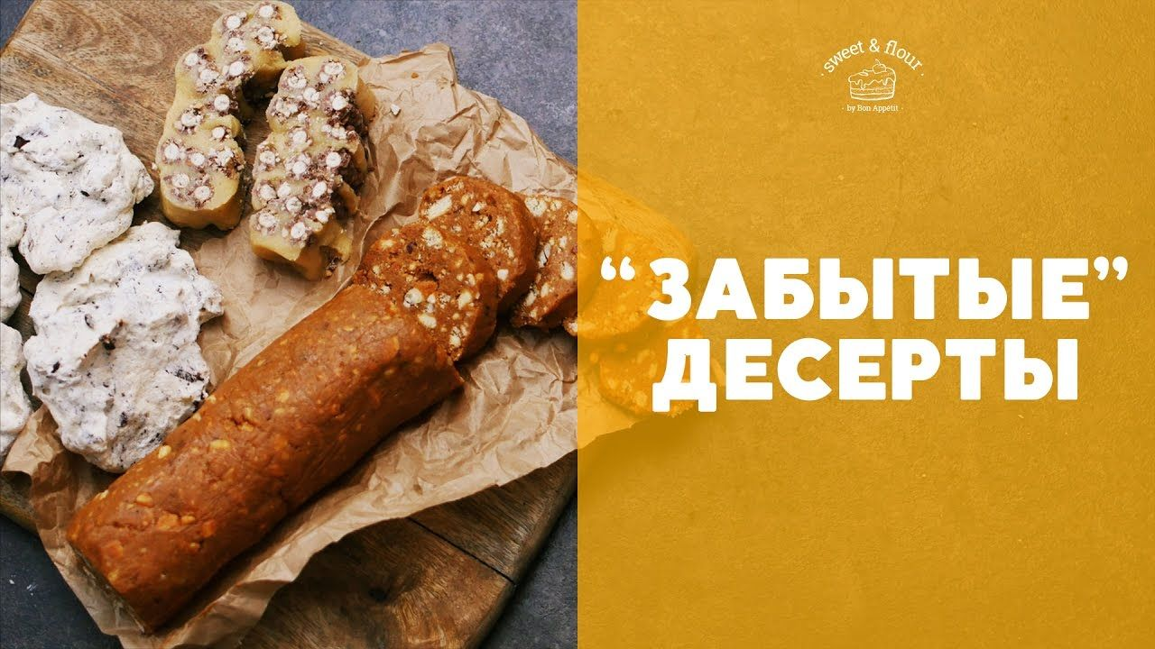 """Три """"забытых"""", но любимых десерта [sweet & flour] Представляем вам подборку ностальгических рецептов! 3 десерта, которые можно сделать быстро, просто и из недорогих ингредиентов. Что выберете вы? """"Полено"""" с карамелью, безе с орехами или сладкую колбасу? Определяйтесь и готовьте! #desserts#recipe#tasty"""