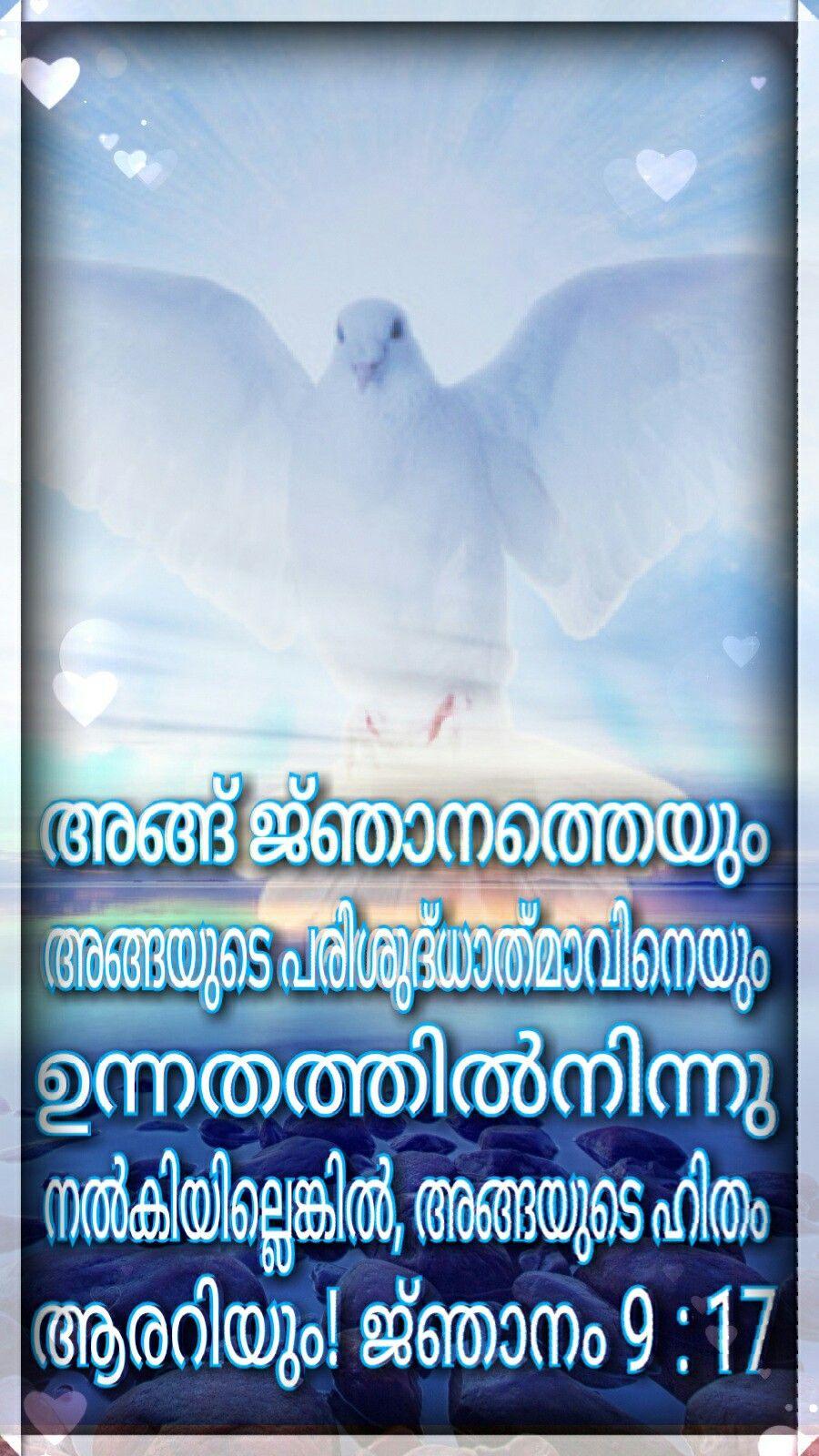Malayalam Bible Verses Malayalam Bible Verseswallpaper For