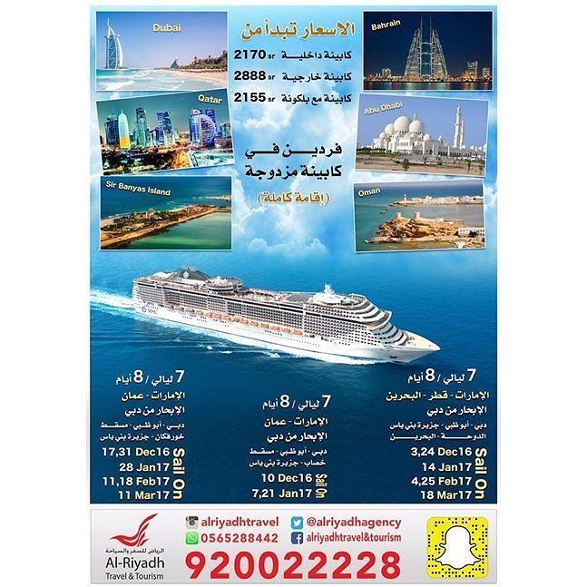 للحجز والإستفسار الرجاء الإتصال على الرقم الموضح في الإعلان أو من خلال شبكات التواصل الإجتماعي أفضل عروض السفر والسياحة تق Dubai Sailing Bahrain