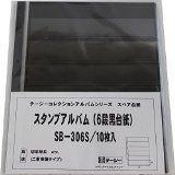 テージー スタンプアルバム デラックス スペア 切手単片用 6段黒台紙 10枚入 SB-306Sの最安値