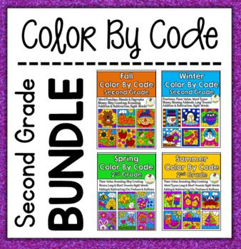 Color By Code Second Grade Bundle