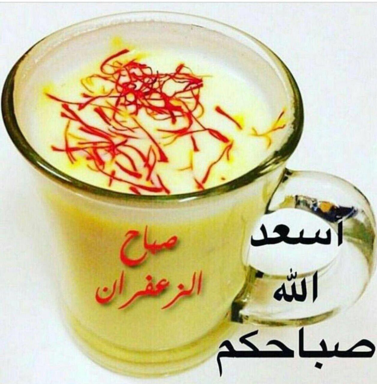Pin By Ali علي On صباح الخير Good Morning Glassware Tableware Muslim Greeting
