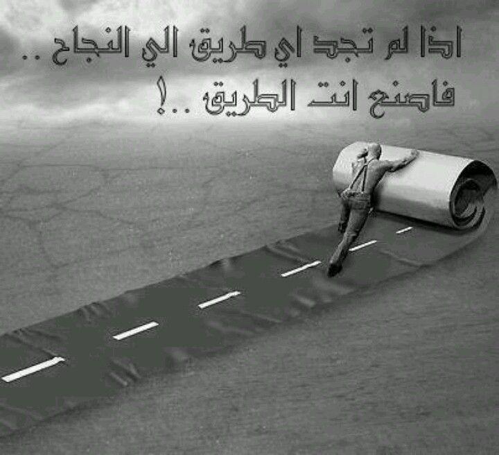 اصنع الطريق،،