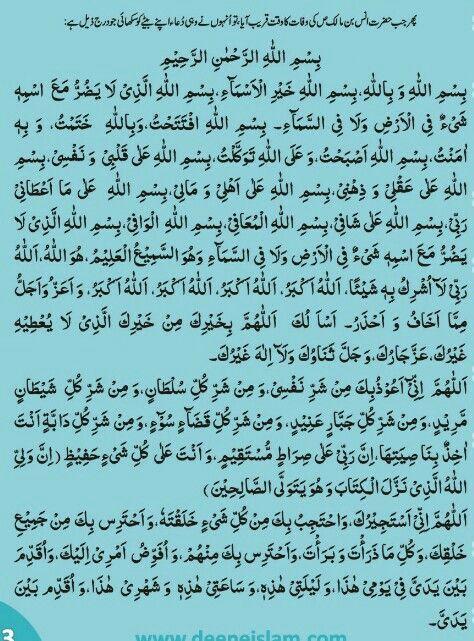 دعائے انس بن مالک 1 2 Islamic Love Quotes Islamic Phrases Islam Facts