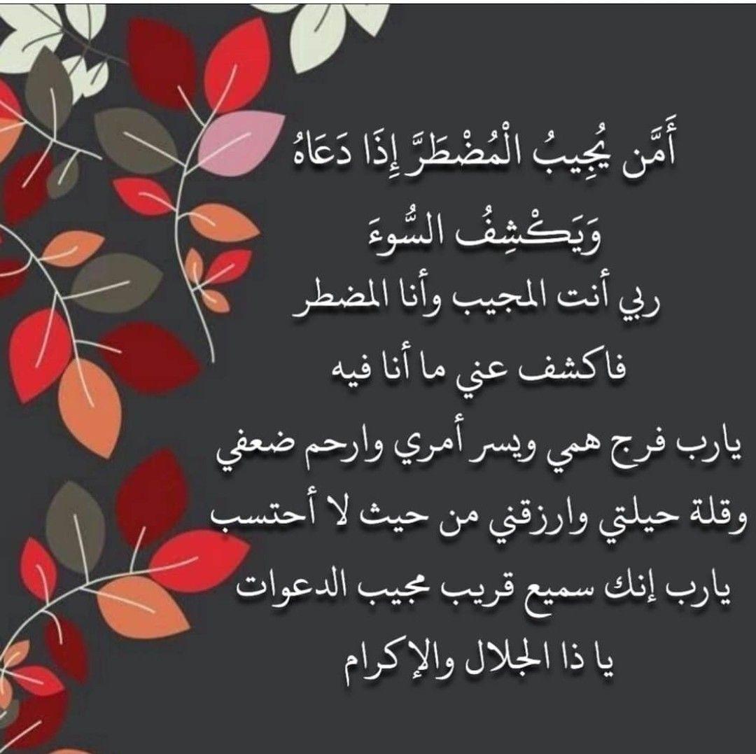 Pin By Um Leen On Love Board Islam Quran Islamic Dua Islam