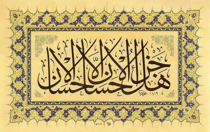 هل جزاء الإحسان إلا الإحسان Islamic Art Calligraphy Arabic Calligraphy Painting Arabic Calligraphy Artwork