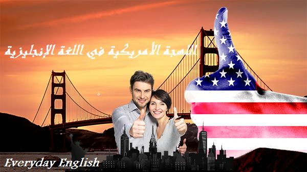 تعليم الانجليزية الامريكية Everyday English Learn English Learning