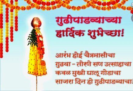 Gudi padwa 2017 quotes in marathi font free download android gudi padwa 2017 quotes in marathi font free download m4hsunfo