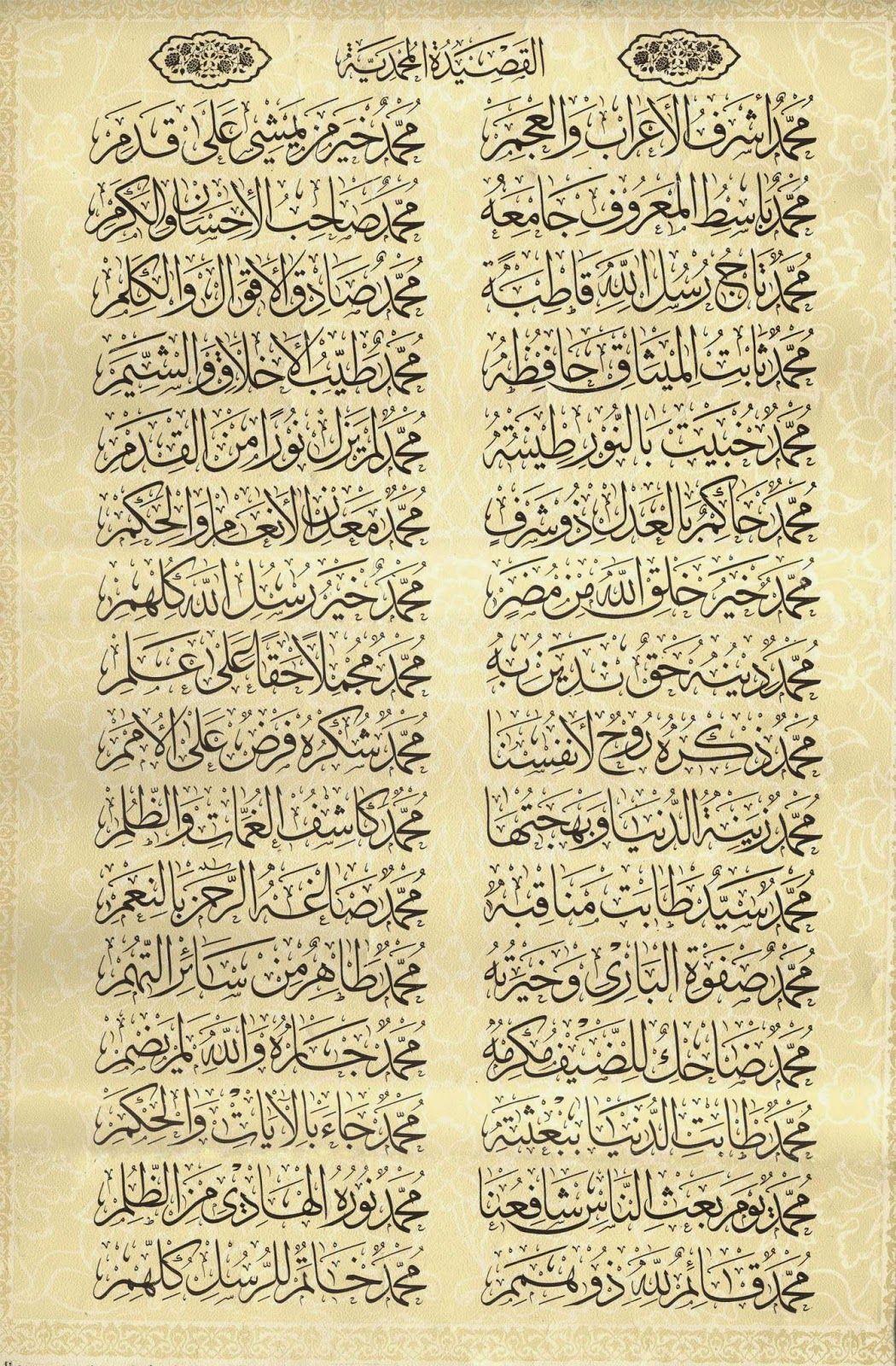 قصيدة البردة للإمام البوصيري Jpg 1050 1600 Islamic Calligraphy Islamic Phrases Islamic Messages