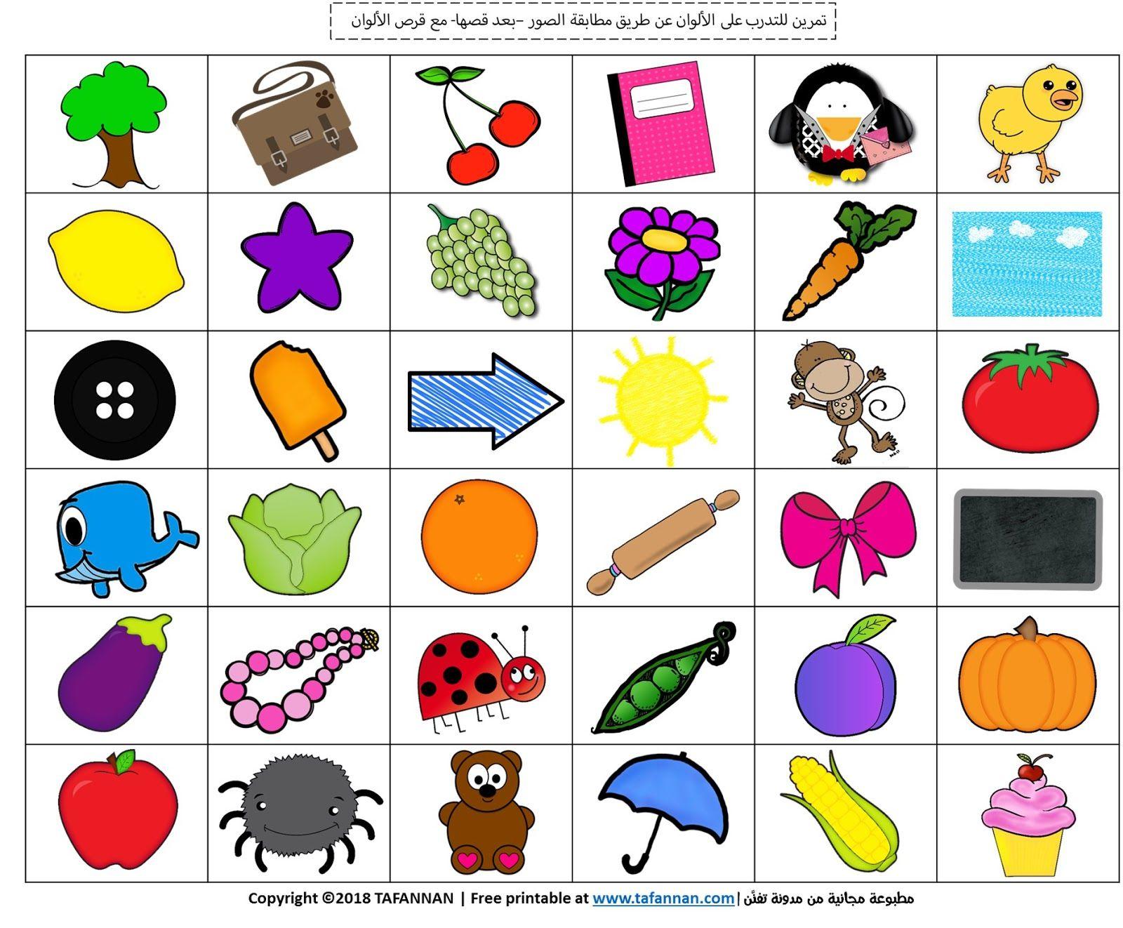 تفن ن فن ومرح بالعربي قرص الألوان للصغار نشاط ومطبوعة Activities For Kids Blog Posts Blog