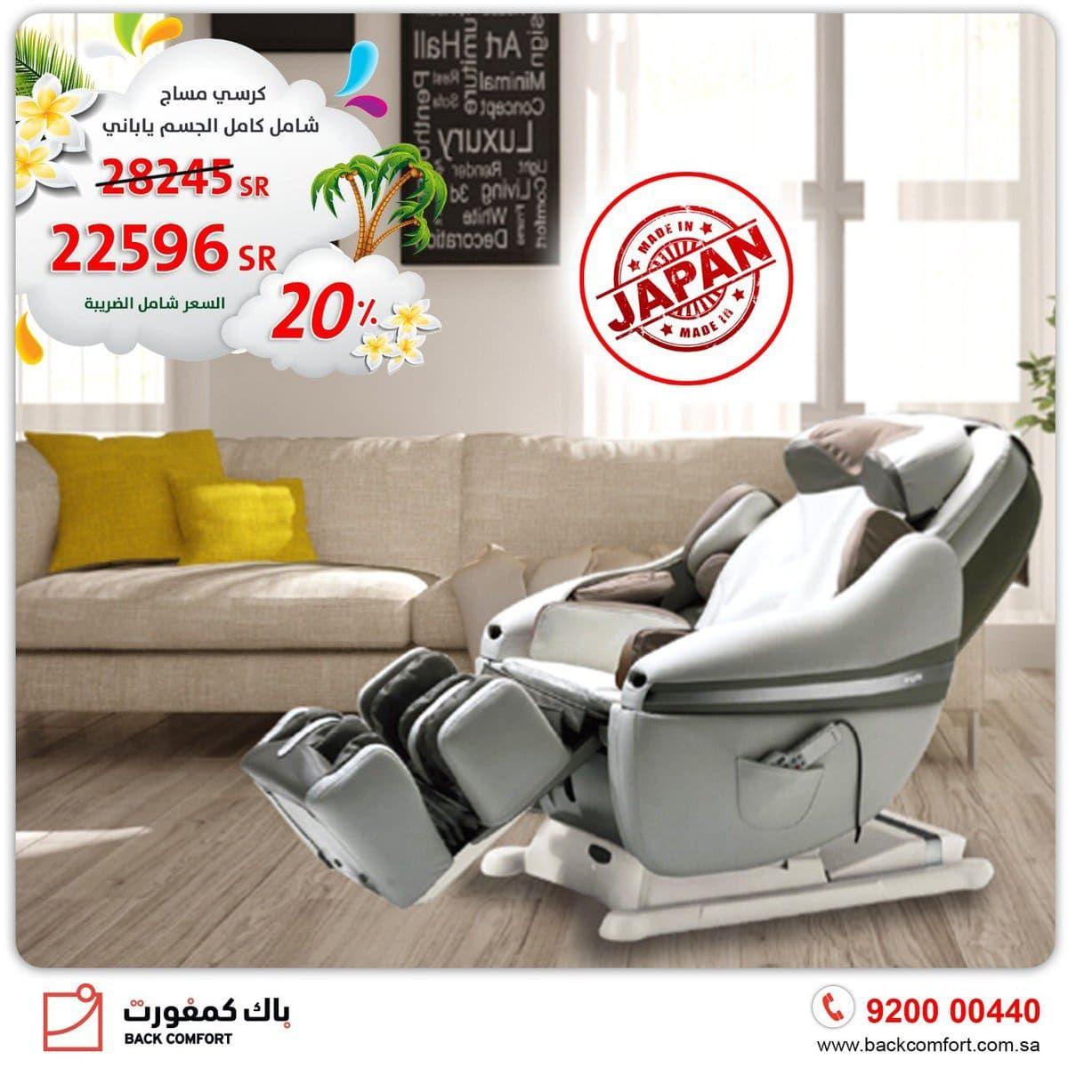 عروض وخصومات باك كمفورت علي كرسي مساج ياباني 20 اقوي عروض الصيف عروض اليوم Chair Massage Chair Electric Massage Chair