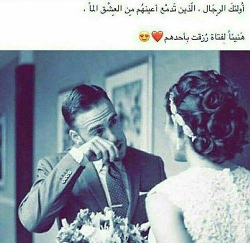 يارب تمنيت ان ترزقني نعمه منك فارسلته الان اتمنا ان تصبح تلك النعمه نصيبي Calligraphy Quotes Love Romantic Words Cute Muslim Couples