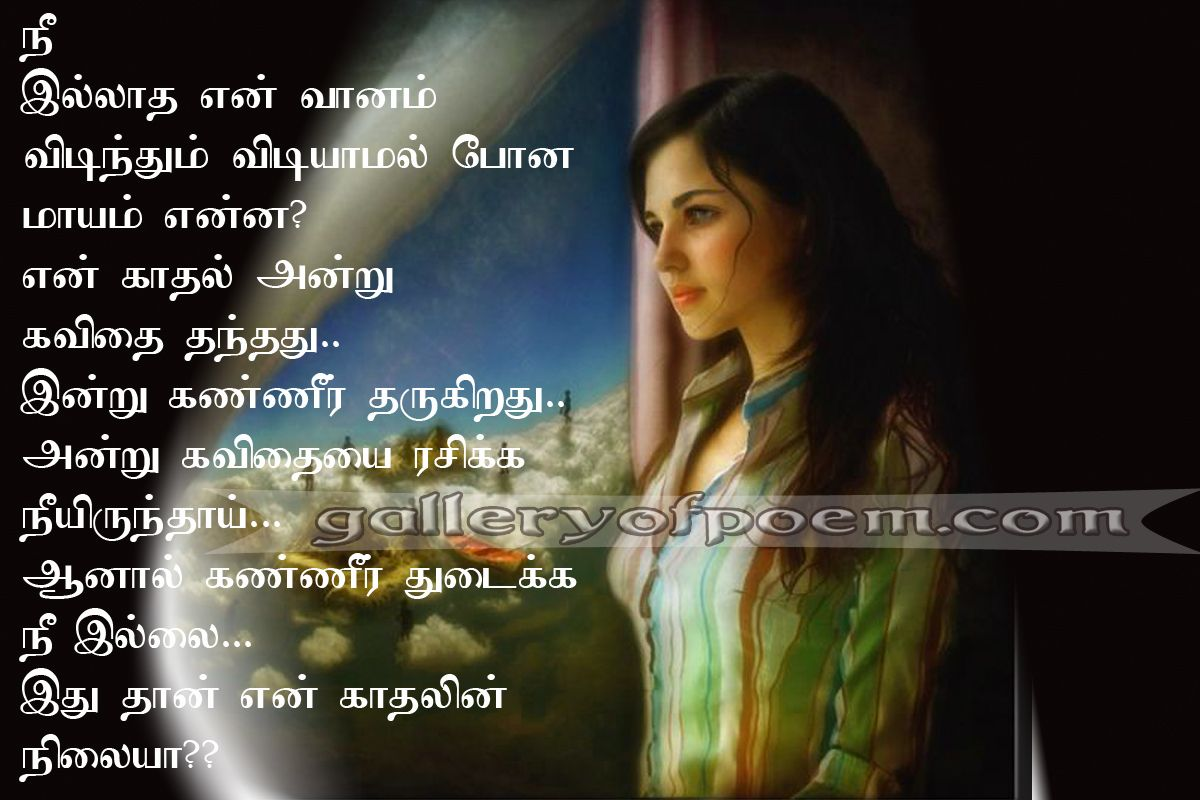 Cute Tamil Quotes With Images Kavalai Quotes Cute