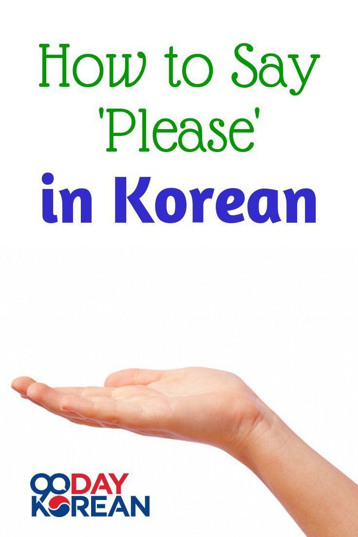 How to say please in korean 90daykorean