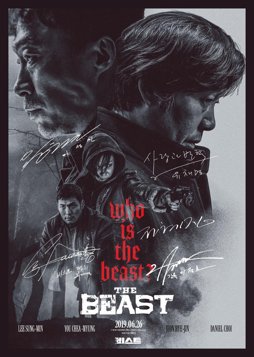 Постеры Зверь / Постер фильма «Зверь» (2019) 3378576