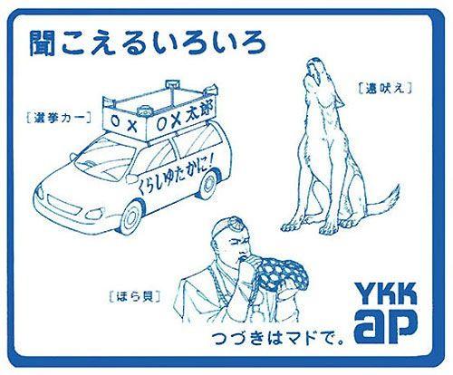 Ykk Ap 窓を考える会社 デザイン ポスター Ykkap 窓